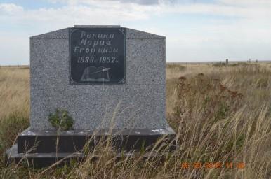Коргалжынский район.Могила М. Рекиной